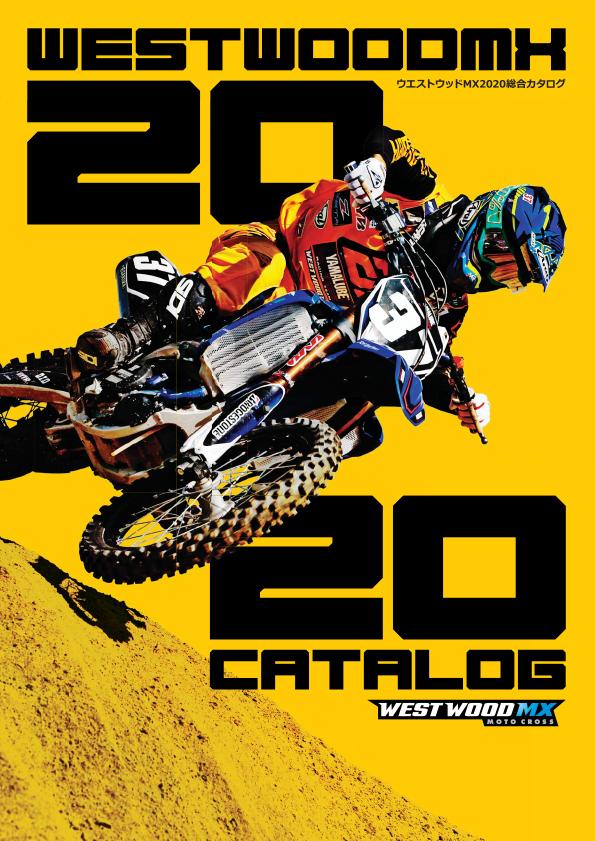 2020総合カタログ